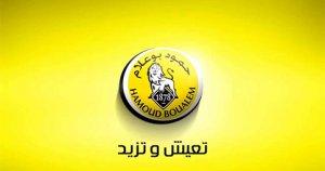 hamoud-boualem